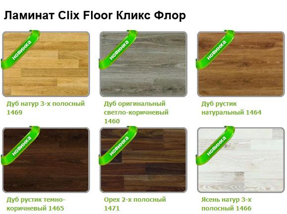 Quick-Step Clix Floor