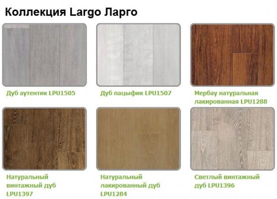 Quick-Step Largo ларго